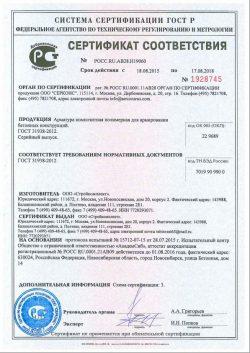 арболитовые блоки Сертификаты